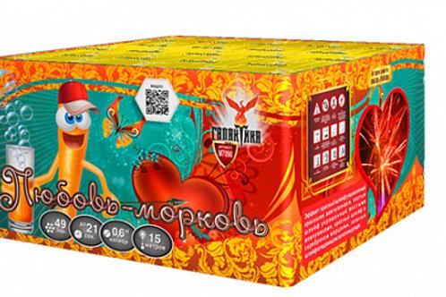 Батарея салютов Любовь морковь