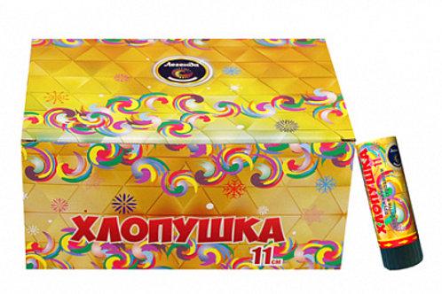 Пружинная хлопушка 11см с конфетти и серпантином(упаковка 24 шт)