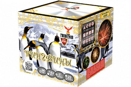 Батарея салютов Пингвины