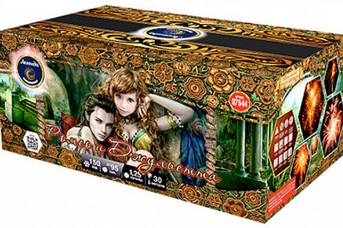 Батарея салютов Ромео и Джульетта