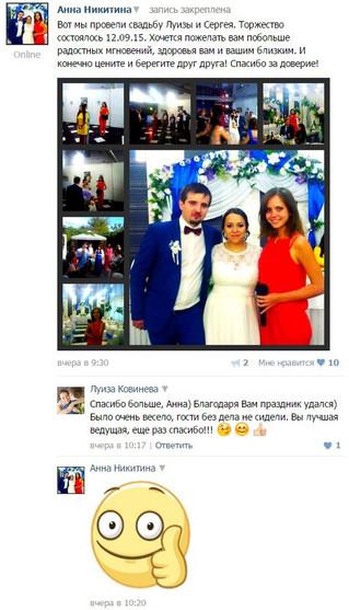 Отзывы о проведении свадьбы в Днепре.