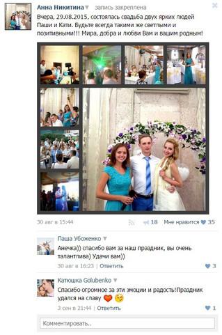 😉 Отзывы Ведущая Анна Никитина ❤ dj 🎤 Dnepr 🎻✌ Wedding 🎩 tamada 🎒