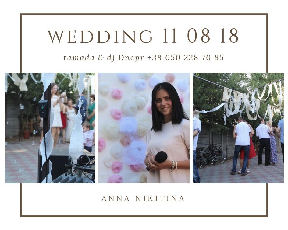 115 Свадьба 11 08 2018 Аня и Славик