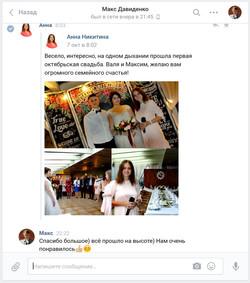 046 отзывы свадебная ведущая в днепре свадьба Максима и Вали 06 10 2017 #1