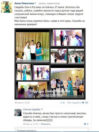 😉 Ваша Ведущая Анна Никитина ❤  ✌ Wedding 🎩 tamada 🎒 dj 🎤 Dnepr 🎻