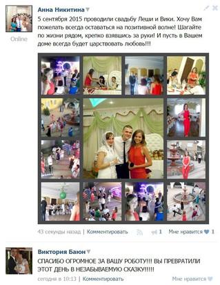 Отзывы о ведущей на свадьбу Днепр!!!