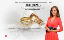 Стоимость 2021   2