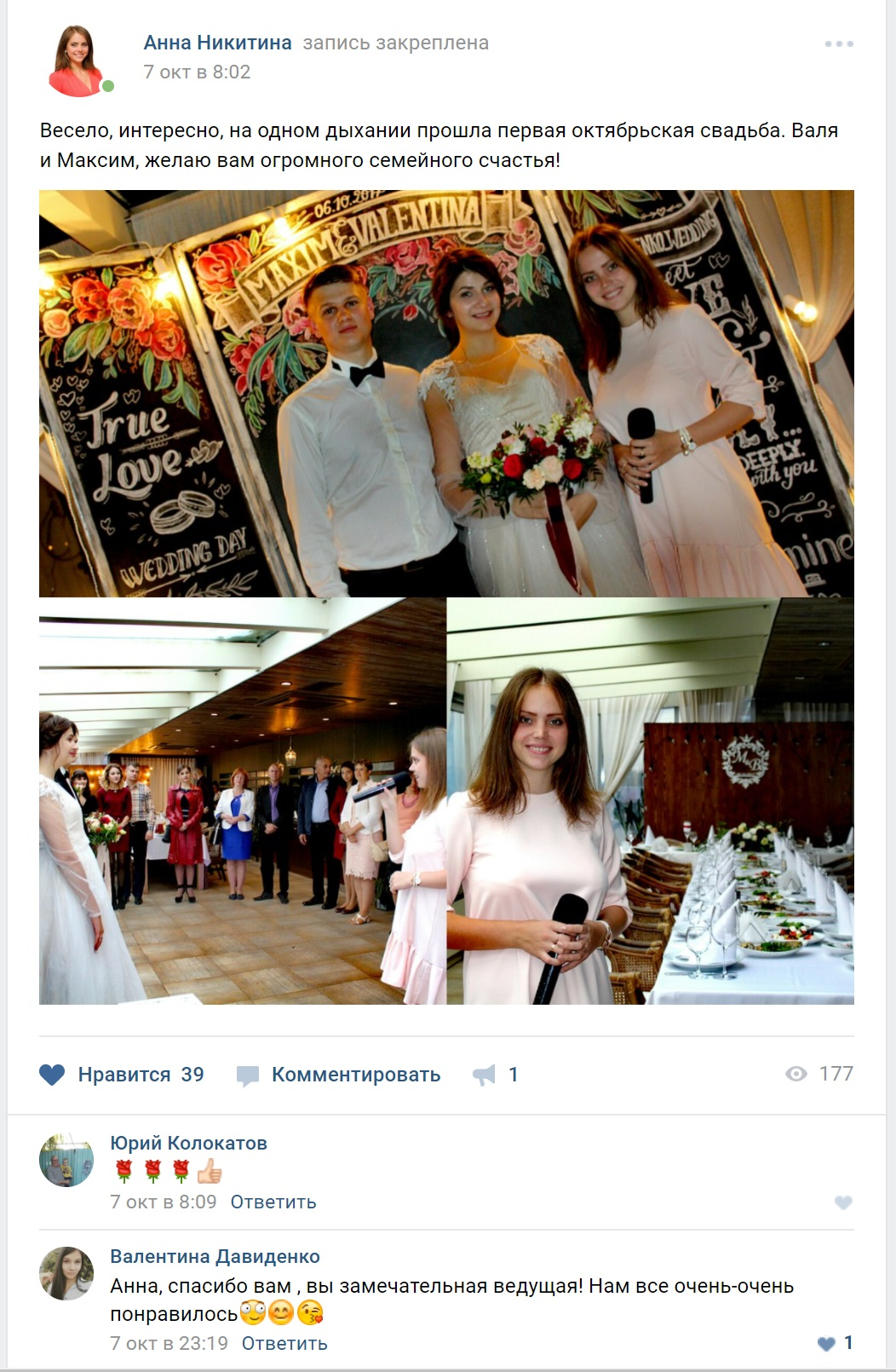 045 отзывы свадебная ведущая в днепре свадьба Максима и Вали 06 10 2017 #1