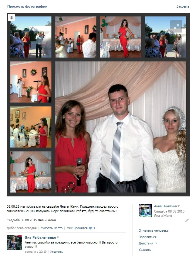 008 ведущий на свадьбу отзыв
