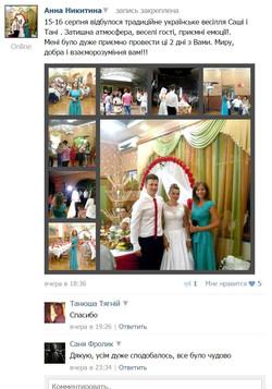 009 ведущий на свадьбу отзыв