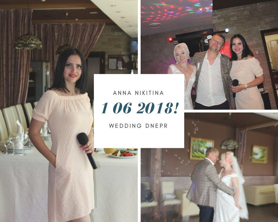 107 Свадьба Иры и Максима 01 июня 20