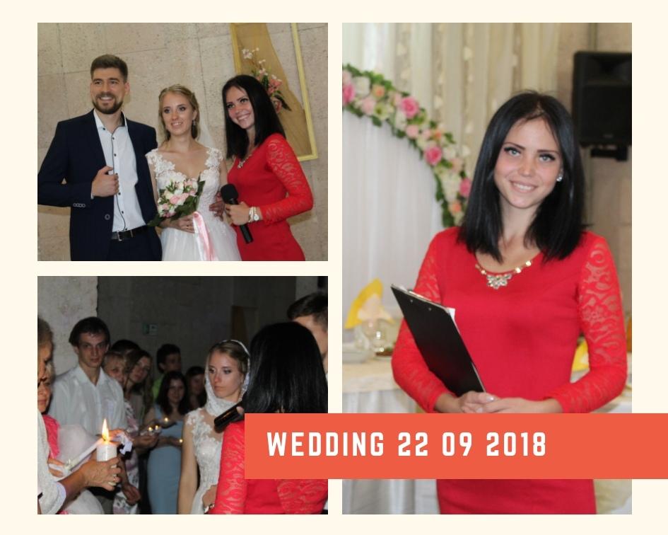 122 свадьба Кати и Мишы 22 09 2018