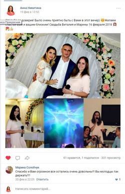 048 отзыв свадьба Виталия и Марины