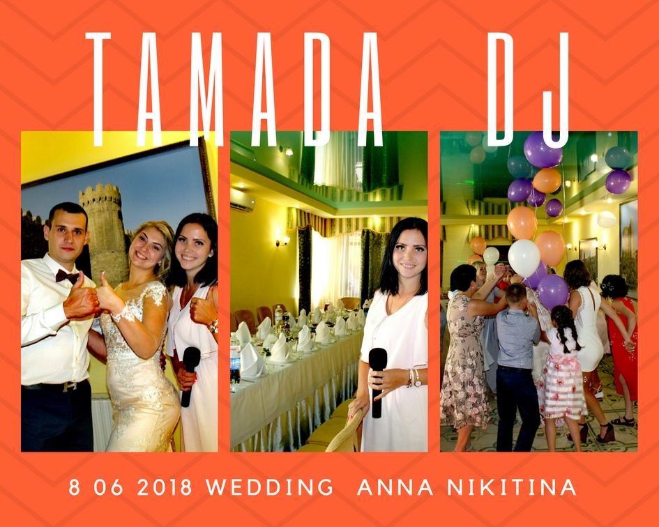 109 Свадьба Лауры и Егора 8 06 2018