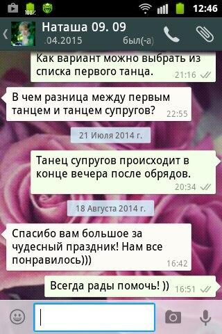 001 Отзыв Тамада Днепропетровск