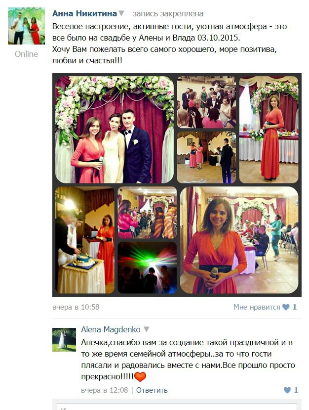 Ведущая weddyngs Dnepr #anna_nikitina #0502287085