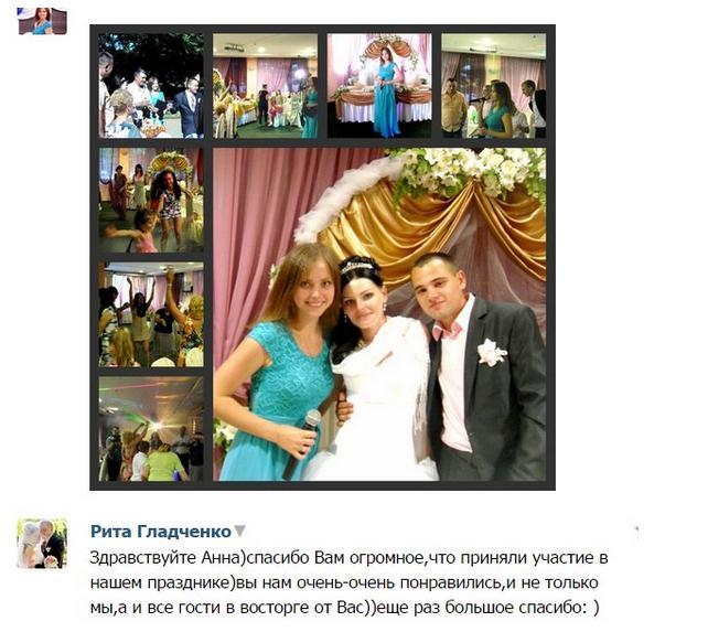 006 Отзыв Тамада Днепропетровск