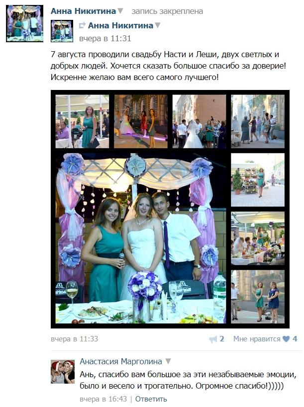 010 ведущий на свадьбу отзыв