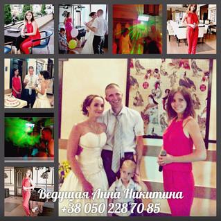 😍😊👌Тамада на Вашу свадьбу в Днепропетровске!!!😃 !!!Ведущая Анна Никитина!!! #тамада #свадьба # Д