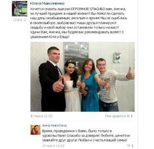 Тамада и Dj в Днепропетровске Ведущая Анна Никитина