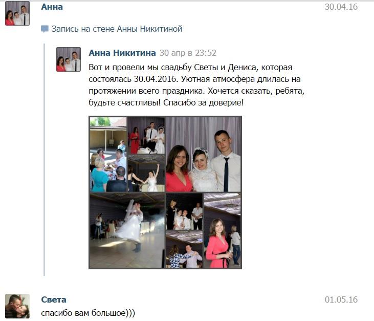 025 Ведущие в Днепропетровске отзывы Анна Никитина