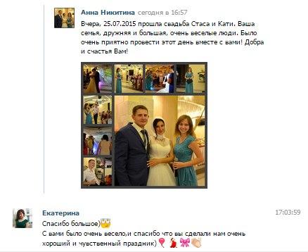 011 ведущий на свадьбу отзыв