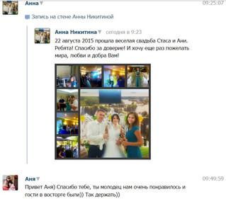 Коментарии и отзывы о ведущих музыкантов на свадьбу корпоратив в Днепропетровске #коментариитамада #