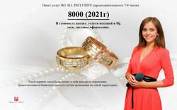 Стоимость 2021  3