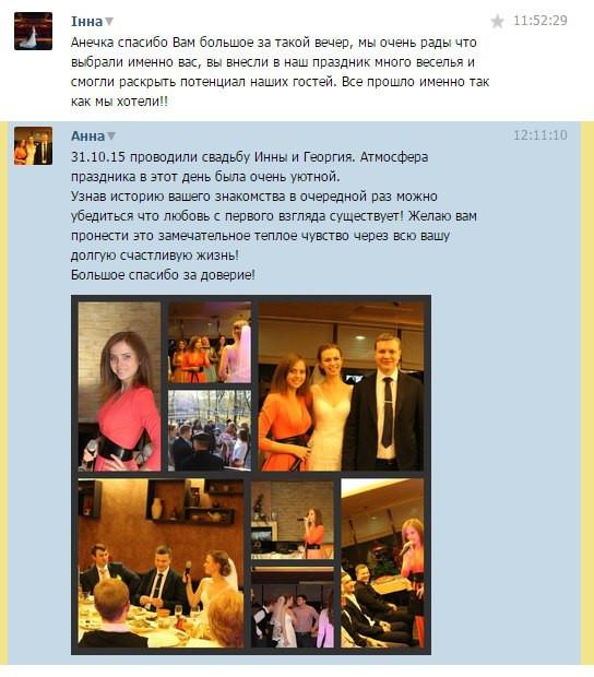 Отзывы и коментарии тамада в Днепропетровске!!! #тамада #ведущая #ведущий #ведущий #диджей #музыка #дискотека #свадьба #wedding #АннаНикитина