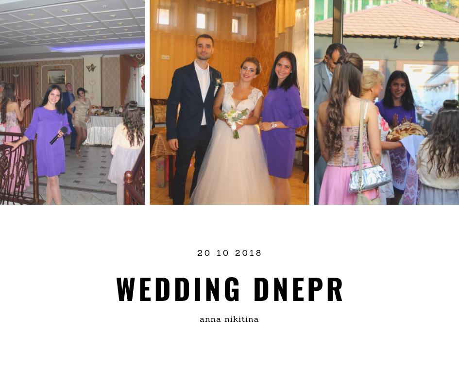 125 свадьба 20 10 2018 ведущая Анна