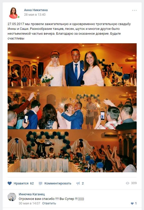 отзыв Анна Никитина Ведущая на свадьбу в Днепре 27 05 2017