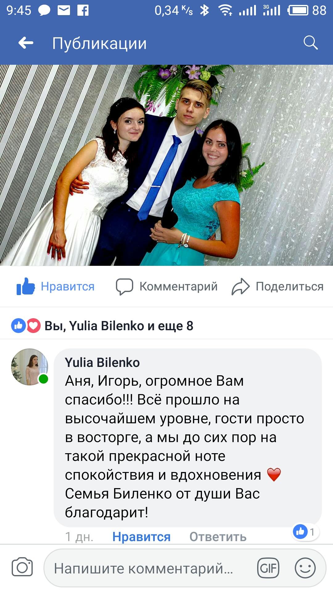 049 Свадьба Виталика и Юлии 14 июля