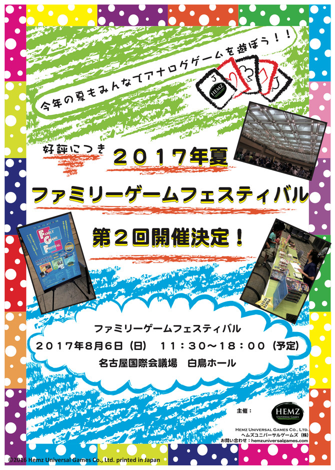 ファミリーゲームフェスティバル第2回開催決定!!