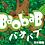 Thumbnail: 新バオバブ / Baobab(日本語版)