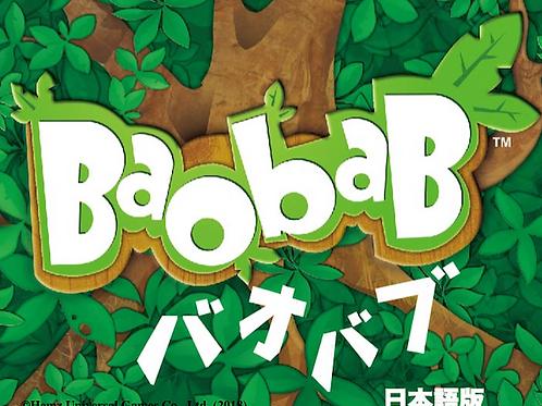 新バオバブ / Baobab(日本語版)