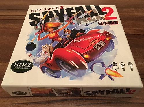 スパイフォール2 / Spyfall2(日本語版)