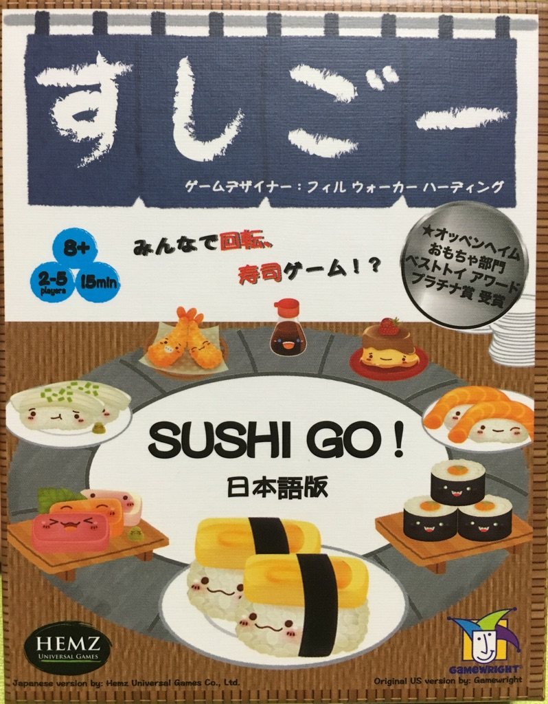 スシゴー! 日本語版