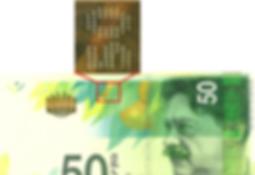 הדרך לזהות בקלות שטר 50 שח מזויף