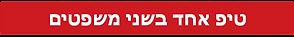 הזכויות המגיעות לתושבי ישראל