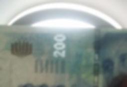 איך לוודא אם שטר של 200 שח הוא אמיתי