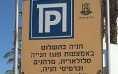 טיפים לחסכון בהוצאות רכב וחניה