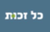 טיפ בנושא זכויות תושבי ישראל והדרך למימושן