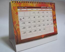 רשימת אירועים לאורך השנה