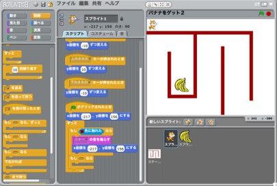 Scratch作品 (2).jpg