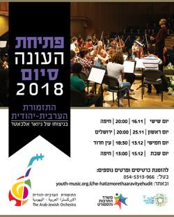 לוח קונצרטים