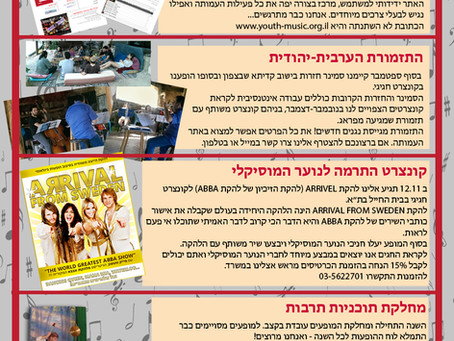 המגזין החודשי  - ספטמבר 2014
