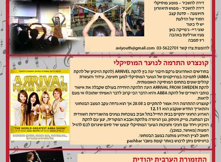 המגזין החודשי  - אוגוסט 2014
