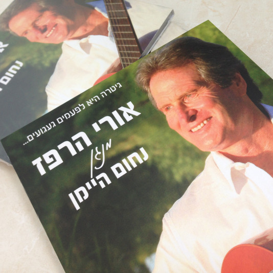 Ori Harpaz CD Package