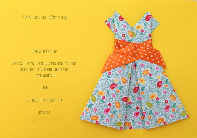 שמלת אוריגמי על כרטיס ברכה ליומהולדת