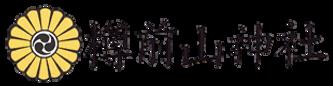 樽前山神社ロゴ
